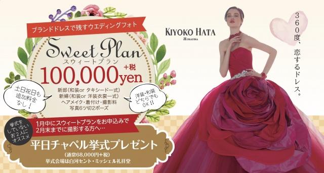 スウィートプラン10万円